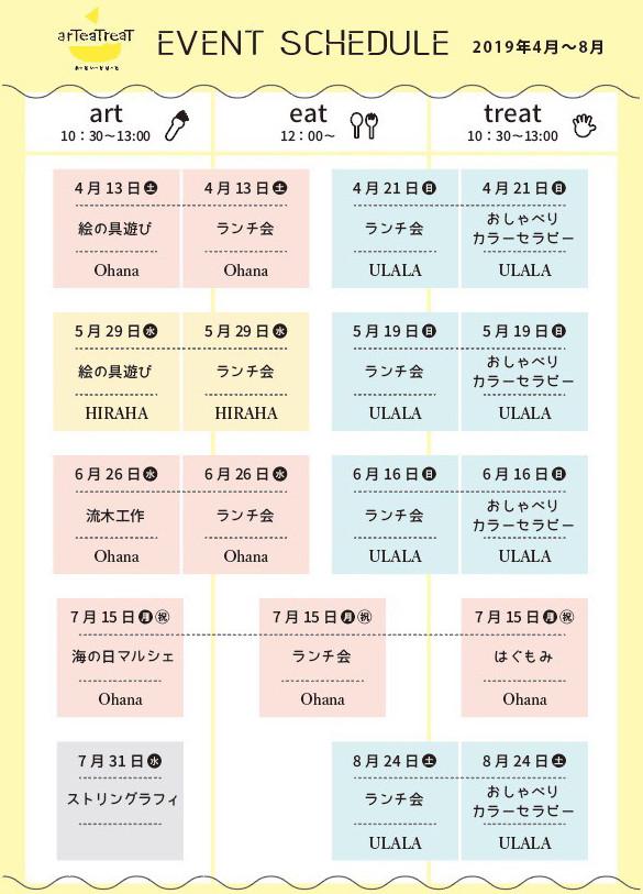 2019年上半期イベントカレンダー