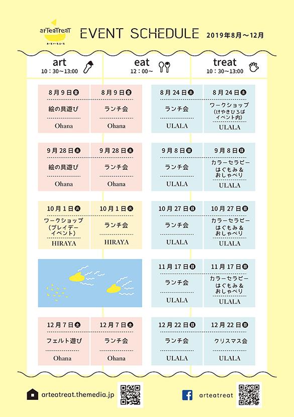 2019年下半期イベントカレンダー