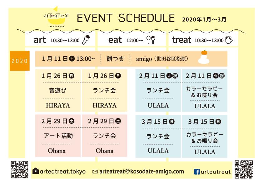 2020年上半期イベントカレンダー