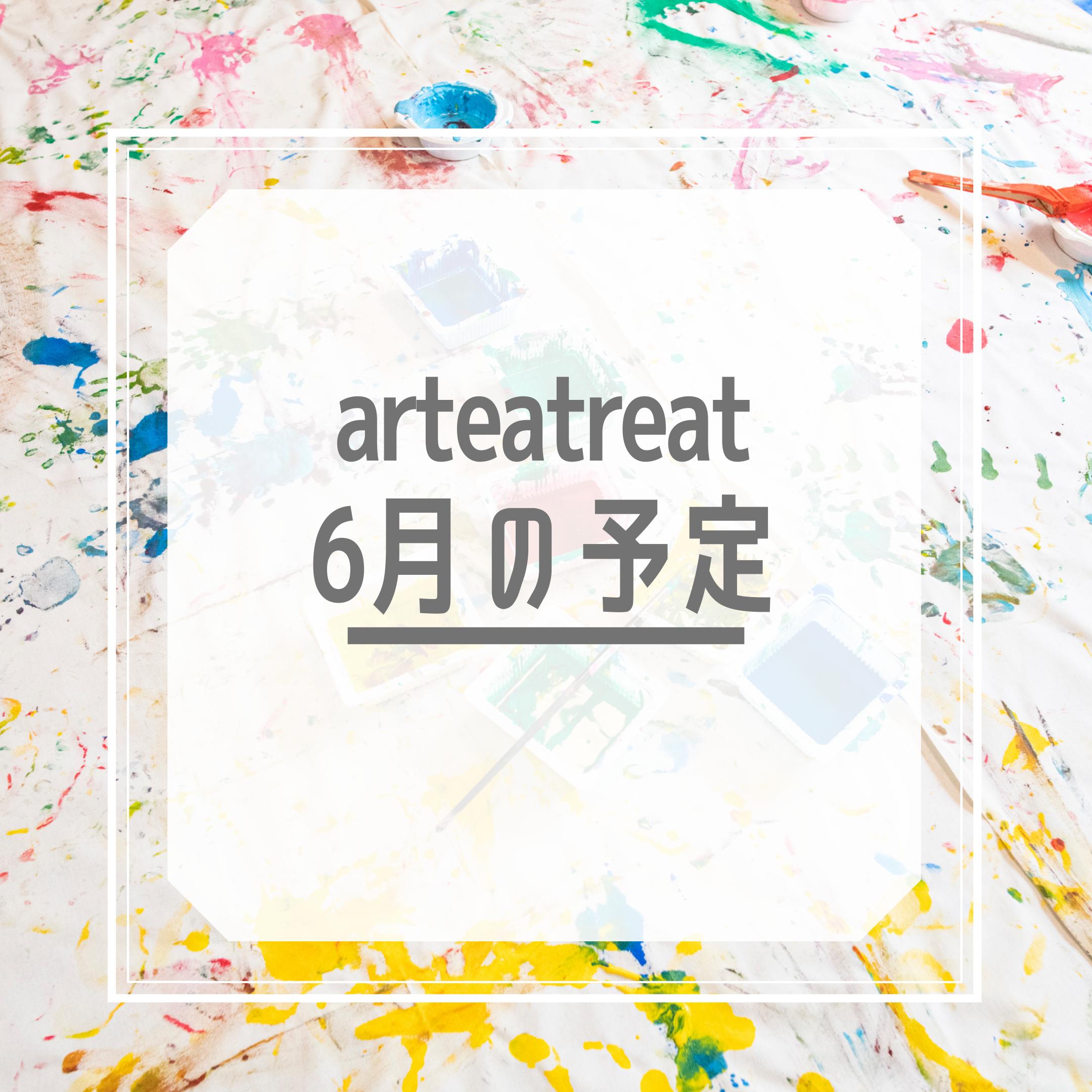 6月27日(日)ART &おしゃべり会